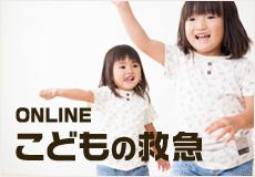 online こどもの救急