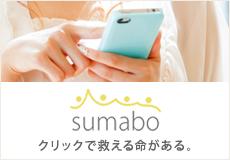 sumabo クリックで教える命がある。
