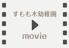すもも木幼稚園movie